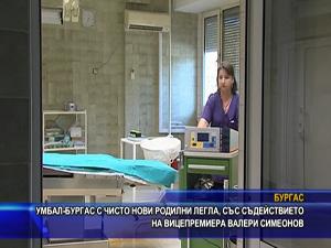 УМБАЛ-Бургас с чисто нови родилни легла, със съдействието на вицепремиера Валери Симеонов