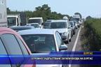 Огромно задръстване затапи входа на Бургас