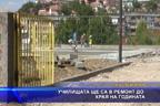 Училищата ще са в ремонт до края на годината