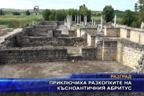 Приключиха разкопките на късноантичния Абритус