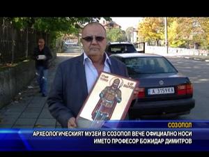 Археологическият музей в Созопол вече носи името професор Божидар Димитров