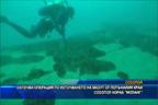 """Започва операция по източването на мазут от потъналия край Созопол """"Мопанг"""""""