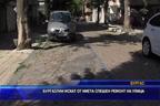 Бургазлии искат от кмета спешен ремонт на улица
