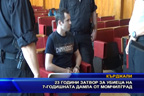 23 години затвор за убиеца на 7-годишната Дамла от Момчилград