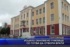 Изцяло обновено училище се готви да отвори врати