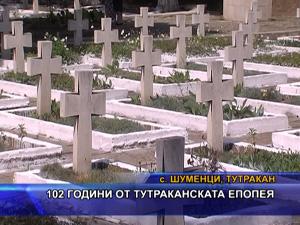 102 години от Тутраканската епопея