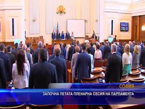 Започна петата пленарна сесия на парламента