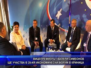 Вицепремиерът Валери Симеонов ще участва в 28-ия икономически форум в Криница