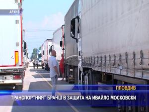 Транспортният бранш в защита на Ивайло Московски