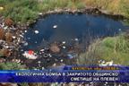 Екологична бомба в закритото общинско сметище на Плевен