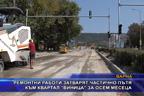 """Ремонтни работи затварят частично пътя към квартал """"Виница"""" за осем месеца"""