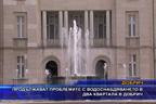 Продължават проблемите с водоснабдяването в два квартала в Добрич