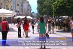 Представят програмата за домакинството на европейската столица на културата