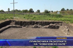 """Приключиха разкопките на """"Ковачевско кале"""""""