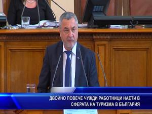 Двойно повече чужди работници наети в сферата на туризма в България