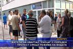 """Жители на квартал """"Рилци"""" с пореден протест срещу режима на водата"""