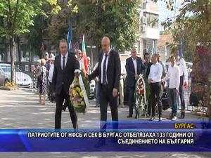 Патриотите от НФСБ и СЕК в Бургас отбелязаха 133 години от Съединението на България