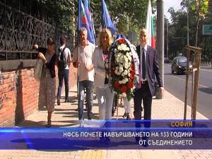 НФСБ почете навършването на 133 години от Съединението
