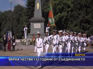 Варна чества 133 години от Съединението