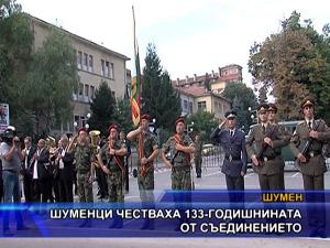 Шуменци честваха 133-годишнината от Съединението