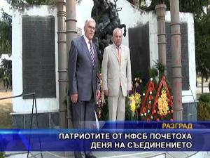 Патриотите от НФСБ почетоха Съединението