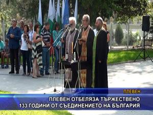 Плевен отбеляза тържествено 133 години от Съединението на България