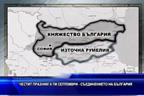 Честит празник 6-ти септември - Съединението на България