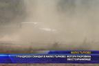 Грандиозен скандал в Mалко Tърново мотори разровиха хвостохранилище