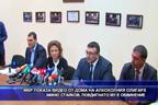 МВР показа видео от дома на алкохолния олигарх Миню Стайков,