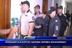Полицията в Бургас залови сериен изнасилвач