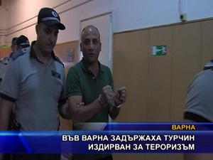Във Варна задържаха турчин издирван за тероризъм