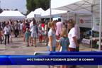 Фестивал на розовия домат в София