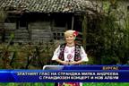 Златният глас на Странджа Милка Андреева с грандиозен концерт и нов албум