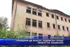 Граждани ще внасят подписка срещу проект на общината
