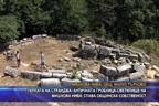 """""""Перлата на Странджа"""" античната гробница-светилище на Мишкова нива, става общинска собственост"""
