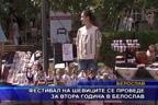 Фестивал на шевиците се проведе за втора година в Белослав