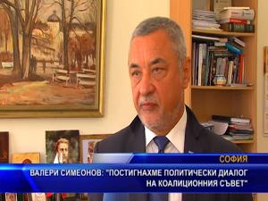 Валери Симеонов: Постигнахме политически диалог на коалиционния съвет