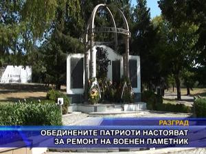 Обединените патриоти настояват за ремонт на военен паметник