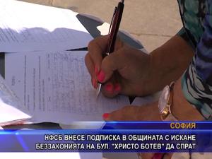 """НФСБ внесе подписка в общината с искане беззаконията на бул. """"Христо Ботев"""" да спрат"""