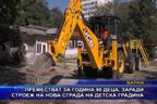 Преместват за година 90 деца, заради строеж на нова сграда на детска градина