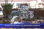 Общината отговори за училищните ремонти