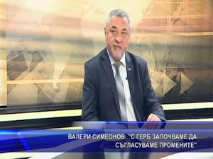 Валери Симеонов: С ГЕРБ започваме да съгласуваме промените