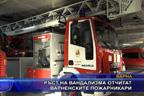 Ръст на вандализма отчитат варненските пожарникари