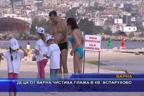 Деца от Варна чистиха плажа в кв. Аспарухово