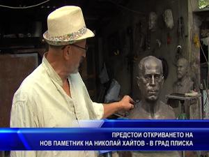 Предстои откриването на нов паметник на Николай Хайтов - в град Плиска