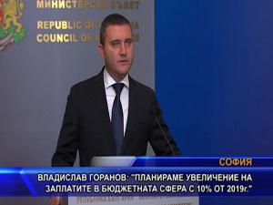 Владислав Горанов: Планираме увеличение на заплатите в бюджетната сфера с 10% от 2019г.
