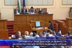 Парламентът прие доклади за дейността на прокуратурата и на разследващите органи
