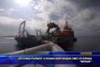 """Източиха първите 10 кубика нефтоводна смес от кораба """"Мопанг"""""""