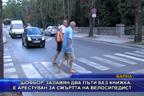 Шофьор, залавян два пъти без книжка, е арестуван за смъртта на велосипедист