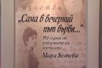 Изложба, посветена на 150-та годишнина от рождението на Мара Белчева